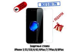 Защитное стекло Apple iPhone 5/5S/5SE/6/6S/6Plus/7/7Plus/8/8Plus Скло