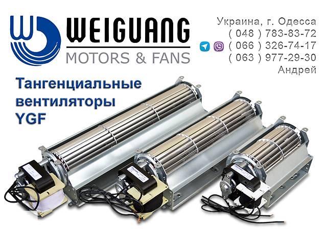 Тангенціальнi вентилятори WEIGUANG серії YGF- объявление о продаже  в Одесі