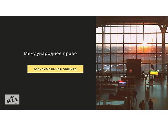 купить бу Юридичні послуги, бухгалтерські послуги, адвокат Київ  в Україні