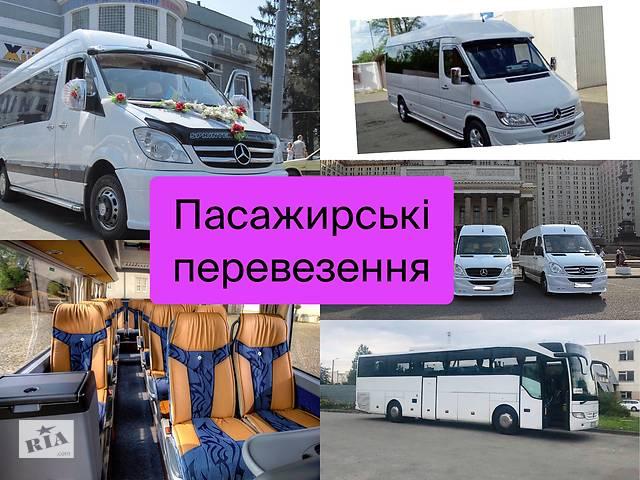 купить бу Пасажирські Перевезення / Оренда / Трансфер / Бус / Автобус   в Украине