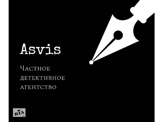 Частное детективное агентство Asvis- объявление о продаже   в Украине