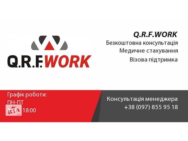 Візова підтримка. Віза в Польщу. Польська віза- объявление о продаже   в Украине