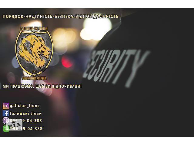 продам Охранные услуги г. Тернополь, м. Хмельницкий, м. Львов, м. Ивано-Франковск бу  в Украине