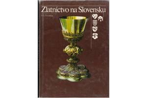 Ювелирное дело Словакии (Zlatnictvo na Slovensku)
