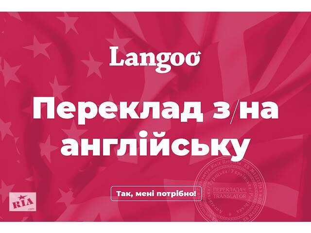 Профессиональный перевод с/на английский язык- объявление о продаже   в Украине