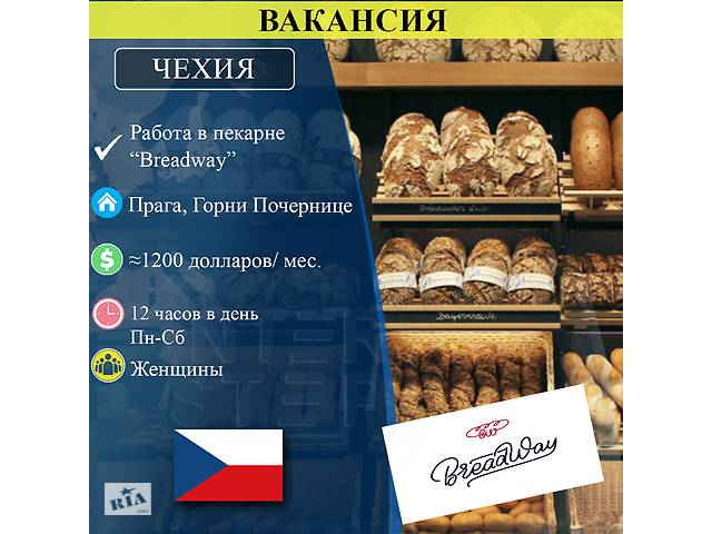 бу Разнаробочий в пекарню Breadway (Прага)  в Украине