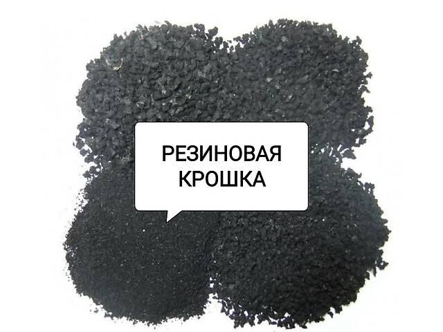 Резиновуя крихта, гумовий гранулят продам оптом- объявление о продаже  в Одесі