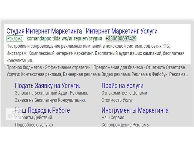 купить бу Контекстная реклама в Google Ads  в Украине