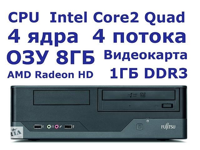 бу CPU Intel Quad  4 ядра 4 потока 8 ГБ ОЗУ Системный блок Fujitsu Esprimo E-STAR SFF в Полтаве