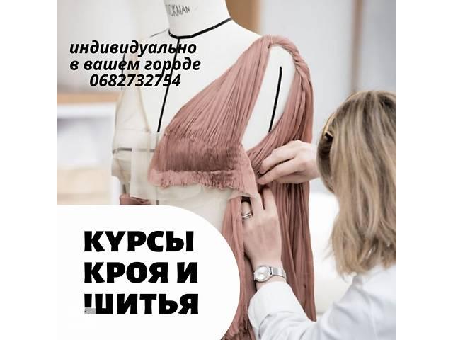 бу Курсы кроя и шитья индивидуально.  в Украине
