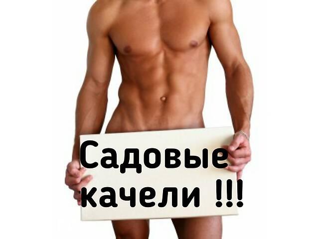 Качели садовые !  С доставкой по Украине ! Вопросы по тел !- объявление о продаже  в Днепре (Днепропетровск)