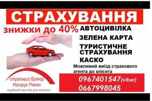 Автоцивілка, Зелена карта, КАСКО, Медичне. Без вихідних