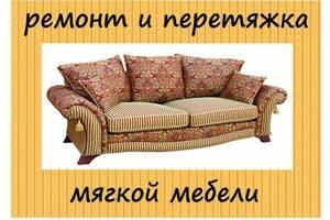 Ремонт,перетяжка м'яких меблів
