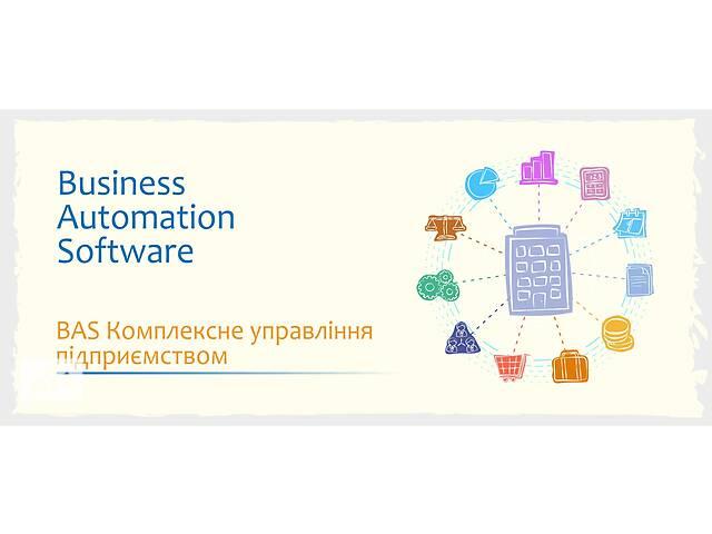 """купить бу Навчальний семінар """"BAS Комплексне управління підприємством"""" в Запорожье"""