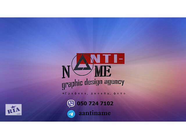 """продам Студия графического дизайна и фотографий """"ANTI NAME Agency"""" бу  в Украине"""