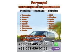 Регулярные пассажирские перевозки Украина - Польша