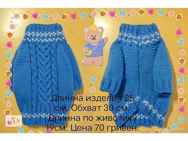 продам Вязаный свитер для мелких пород собак бу в Никополе