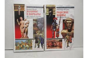 Загадки истории. 2 кн. Махлаюк Римские войны. Молев Эллины и варвары