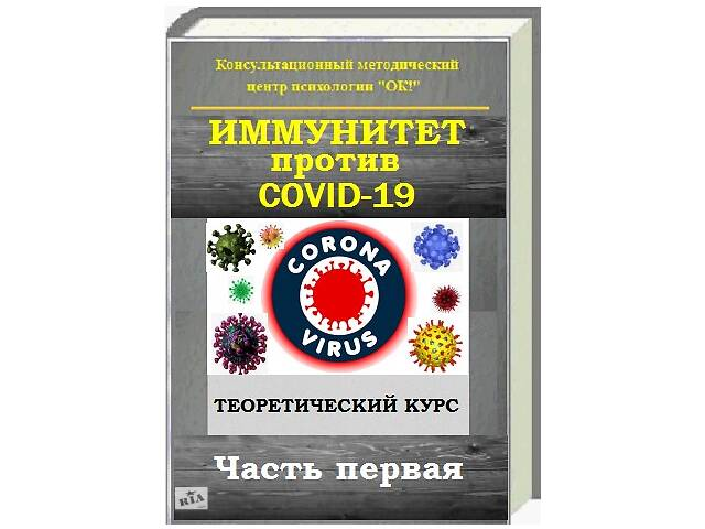 """купить бу Методический сборник """"Иммунитет против COVID-19"""" в Киеве"""