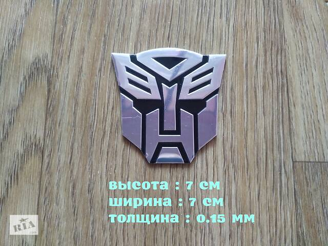 бу Наклейка на авто алюминиевая Трансформер Автобот в Борисполе