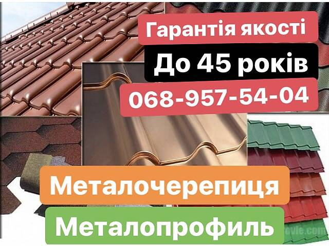 купить бу Металочерепиця, металопрофіль  Системи водостоку в Житомире
