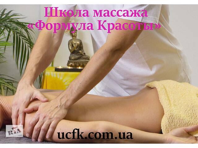 купить бу Курсы массажа в Днепре (Днепропетровск)