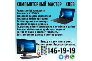 Компьютерный мастер. Киев. Установка Windows