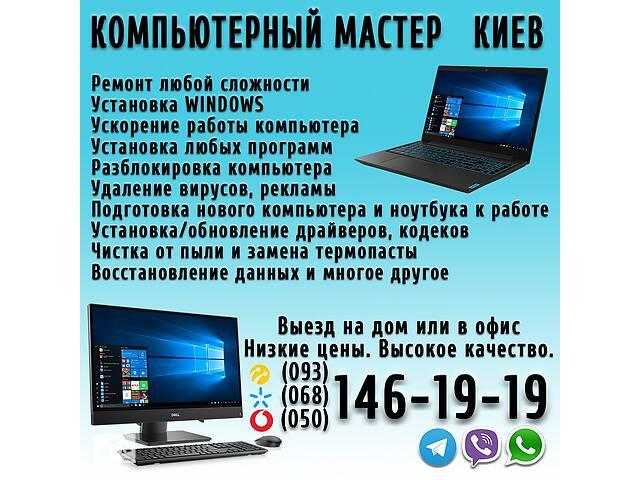Компьютерный мастер. Киев. Установка Windows- объявление о продаже  в Києві