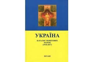 2017 - Divary - Каталог марок України - на CD