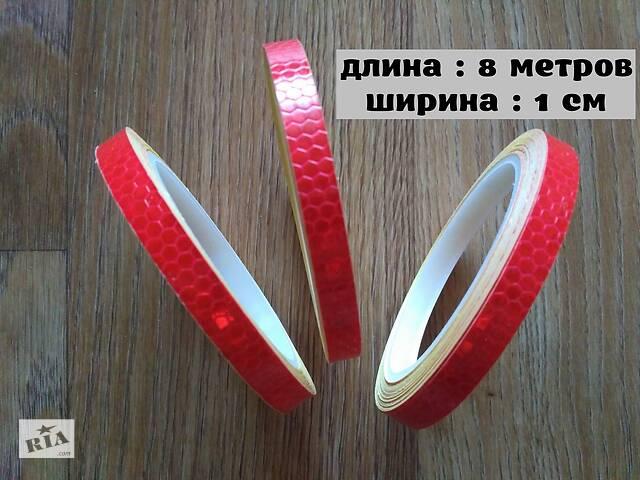 продам Светоотражающая Красная полоска длина 8 метра бу в Борисполе