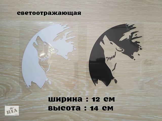 бу Наклейка на авто мото Волк Белая светоотражающая ,Чёрная в Борисполе