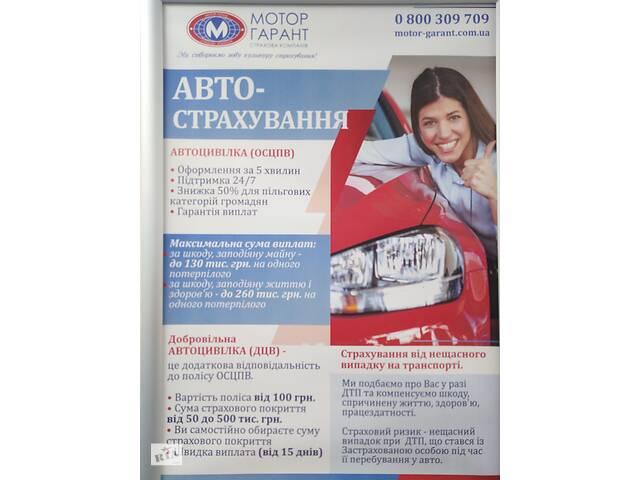 продам СТРАХОВАНИЕ АВТО бу в Одессе