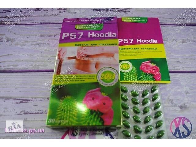 P57 Hoodia Cactus Худия 30 капсул - мягкая капсула для похудения с кактусом
