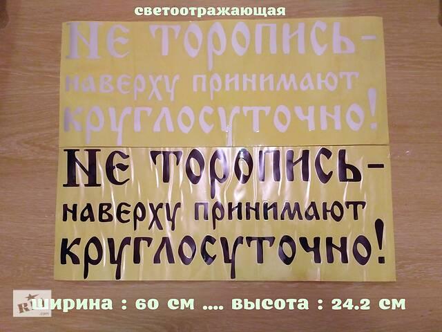 продам Наклейка на авто Не торопись наверху принимают круглосуточно Белая, Чёрная бу в Борисполе