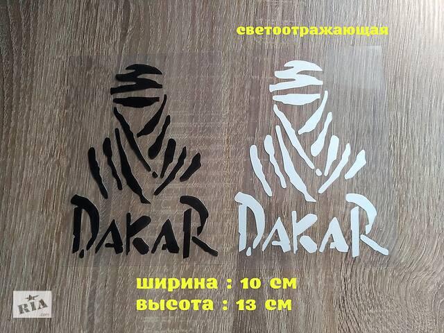 Наклейка Dakar на авто – мото Дакар Белая, Чёрная- объявление о продаже  в Борисполе