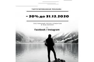 Больше клиентов за счет рекламы в Facebook/Instagram(-20% до 31.12.20)