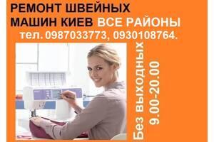 Ремонт швейних машин Київ, всі райони.