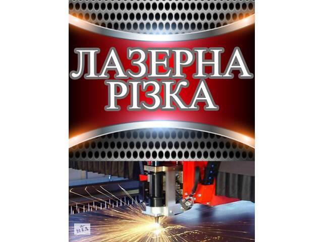 продам Лазерна різка та Гнуття металу Чернівці бу в Черновцах