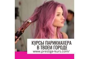 Курси перукаря у будь-якому місті України: стрикжи, колористка, зачіски
