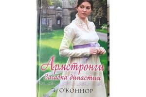 Книга - роман АРМСТРОНГИ : Загадка династії.