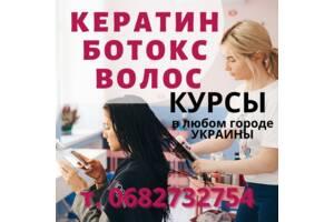 Курсы кератинового выпрямления, ботокс волос в любом городе Украины