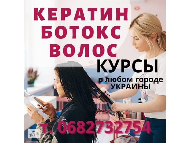 купить бу Курсы кератинового выпрямления, ботокс волос в любом городе Украины в Днепре (Днепропетровск)