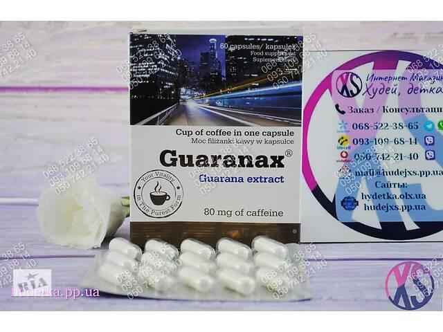 Энергетик Guaranax 80 мг of caffeine Гуарана для ответственной работы в ночью 60 капс- объявление о продаже  в Харькове