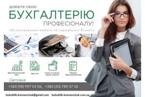 Послуги бухгалтера - ТОВ, ФОП, ПП,ІТ, АГРОФІРМА