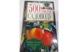 """Книга  """"500 советов садоводу"""""""