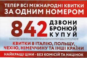 МІЖНАРОДНІ перевезення пасажирів, усі рейси за одним номером 842