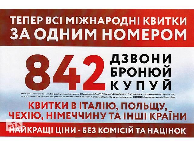 продам МІЖНАРОДНІ перевезення пасажирів, усі рейси за одним номером 842 бу в Тернополе