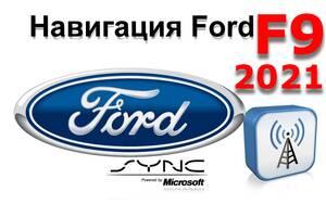 FORD Lincoln Карти навігації F9 Україна EU Прошивка Sync 2 Русифікація