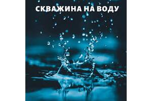 Бурение скважин Доброполье, Покровск, Александровка, Дружковка.