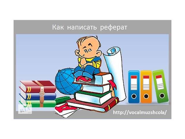 бу Написання рефератів,курсових та дипломних робіт в Вінниці